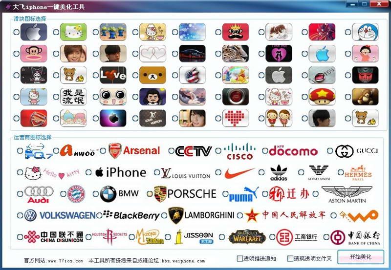 大飞iphone一键美化