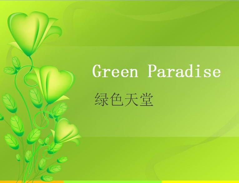 绿色花纹ppt模板_绿色花纹ppt模板下载