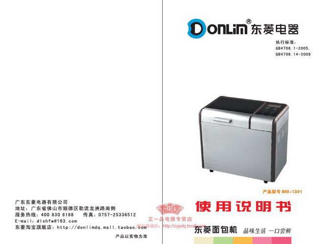 东菱电器BM-1301面包机说明书