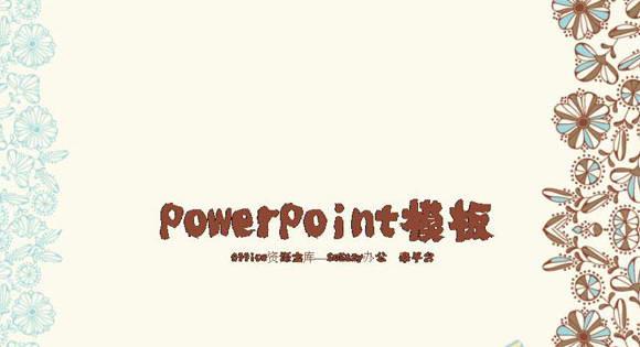 华军软件园 图形图像 ppt模板 复古花纹ppt模板  相关教程 软件截图