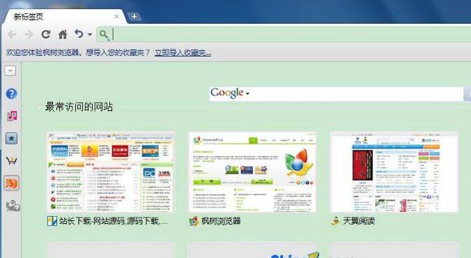 枫树极速浏览器