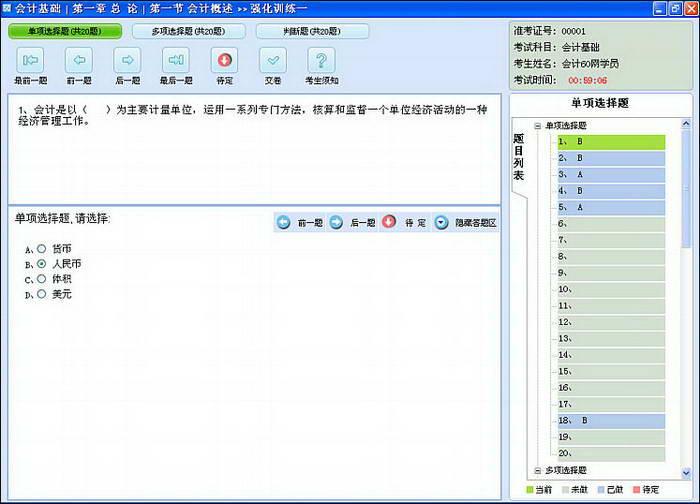 会计从业资格考试学习软件