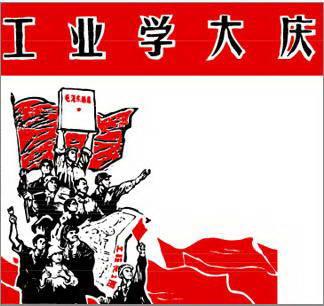 中国革命时期矢量图033