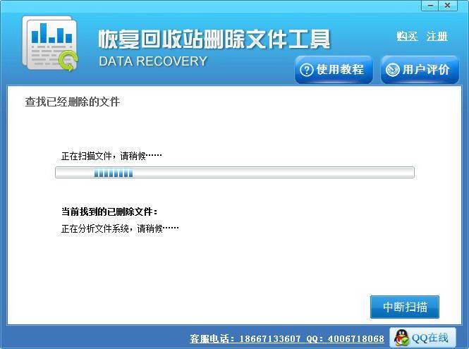 误删文件恢复软件