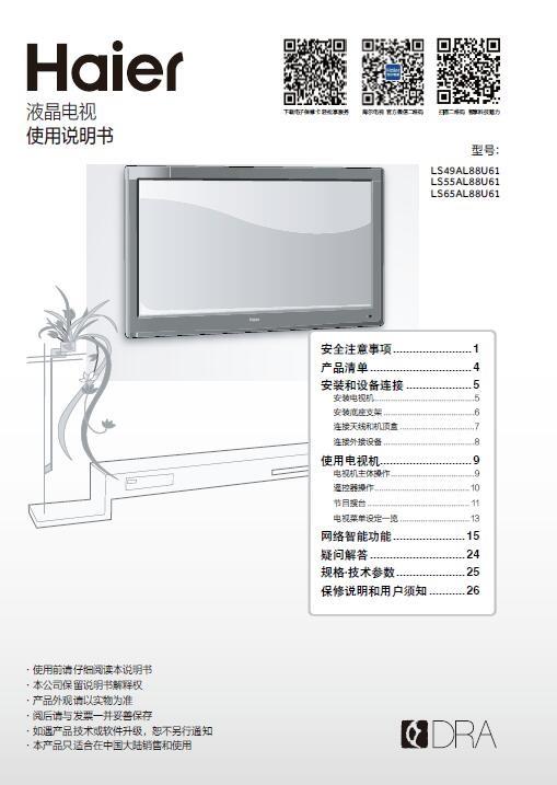 海尔LS65AL88U61液晶彩电使用说明书