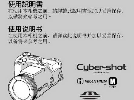 sony索尼dsc-f717数码相机使用说明书