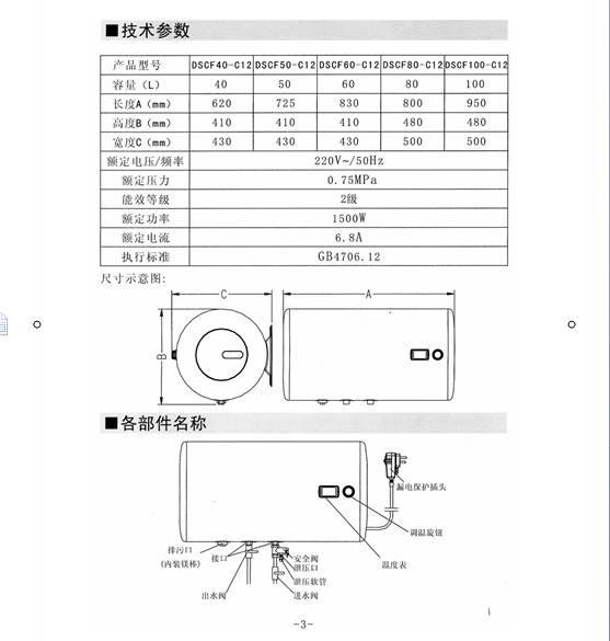 万和dscf50-c12电热水器使用说明书