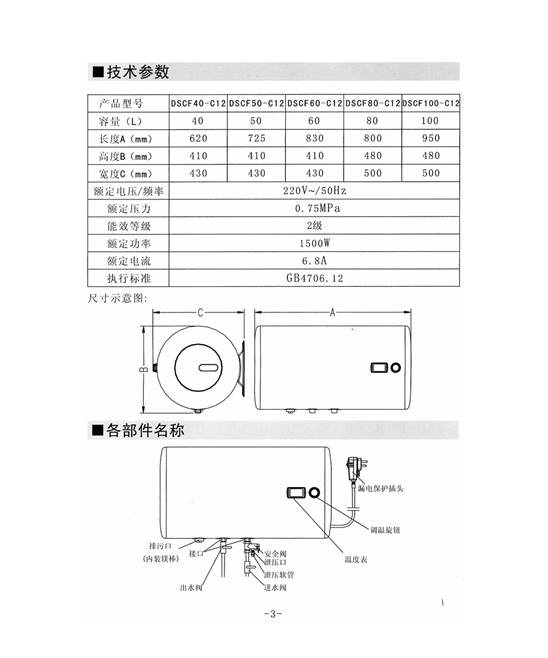 万和DSCF80-C12电热水器使用说明书