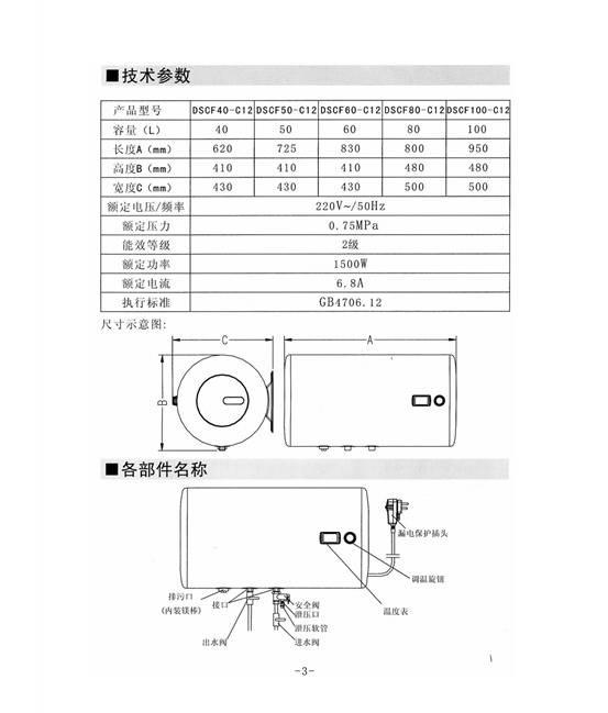 万和DSCF100-C12电热水器使用说明书