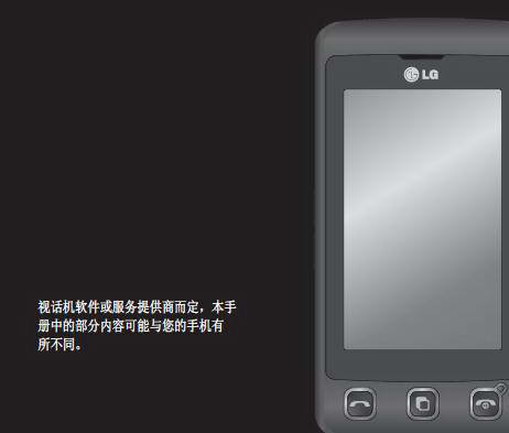 LG KP500手机使用说明书