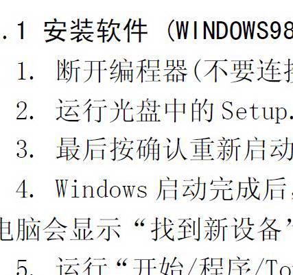 TOP系列编程器使用手册