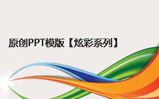 相关下载 软件截图 炫彩设计背景ppt模板下载地址 高速下载地址 联通