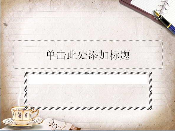 信纸风格PPT模板