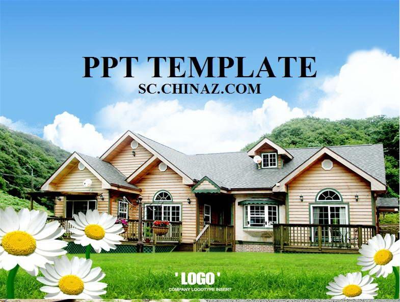 别墅销售ppt模板