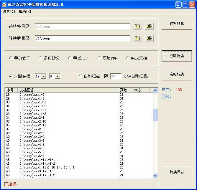 锐尔双层PDF批量转换系统