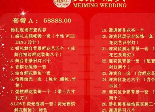 婚庆套餐报价单模板