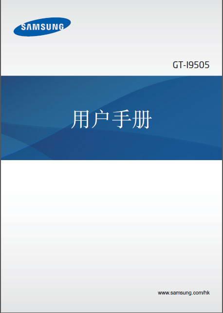 三星GALAXY S4 LTE GT-I9505手机说明书
