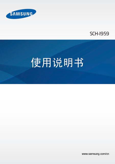 三星GALAXY S4 SCH-I959(电信版)手机说明书