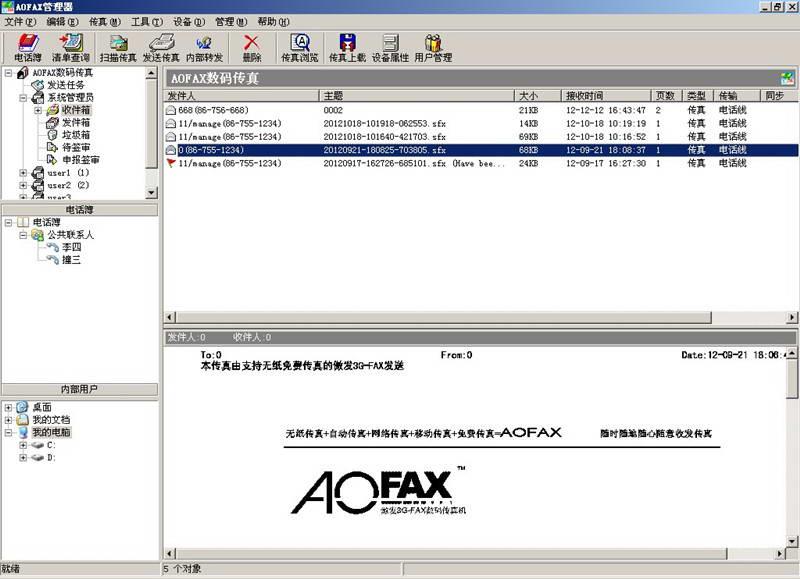 AOFAX企业型服务端传真软件