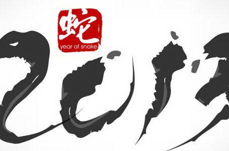 蛇年2013毛笔字设计矢量素材