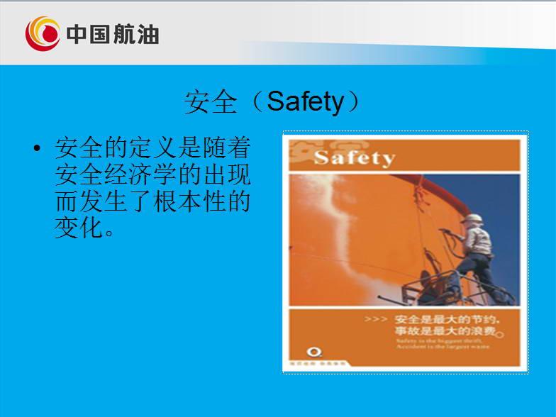 安全管理PPT模板