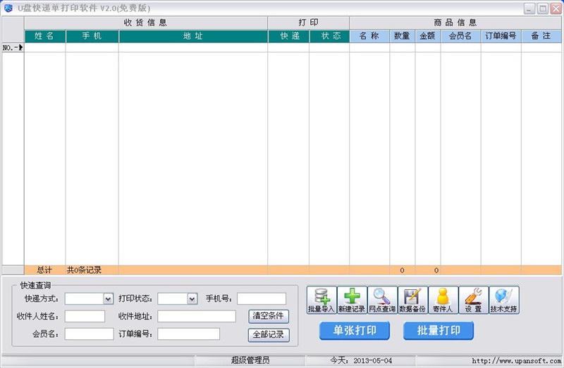 U盘快递单打印软件