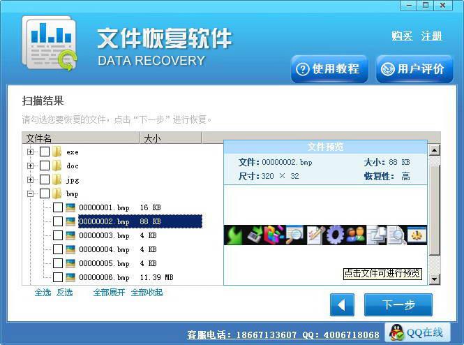 电脑数据恢复软件