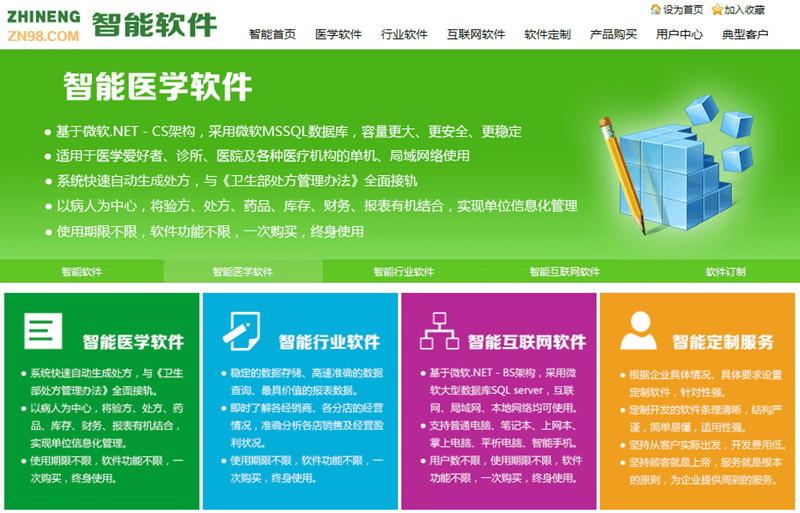 智能手机店管理系统(基于BS架构互联网版)