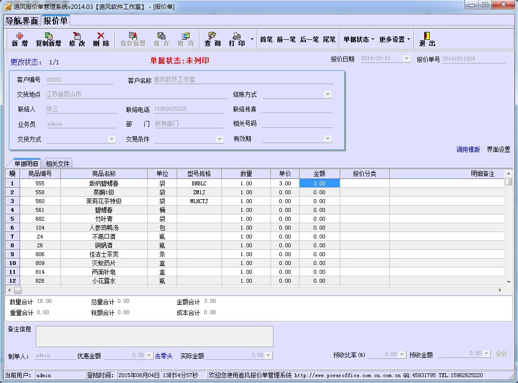 追风报价单管理系统