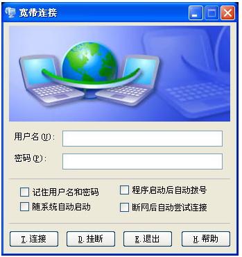 宽带连接-ADSL宽带拨号工具