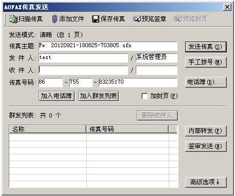 AOFAX普及型数码传真机传真软件