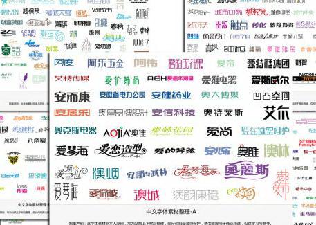 中文设计字体大全