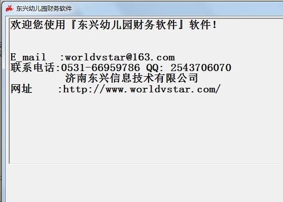 东兴幼儿园财务软件