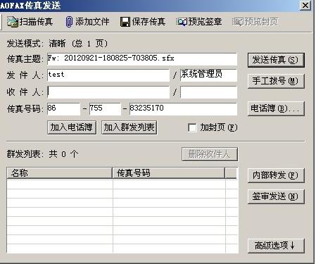 AOFAX企业型传真软件客户端