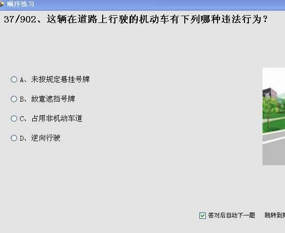 金手指C1模拟考试系统(科目一/科目四)