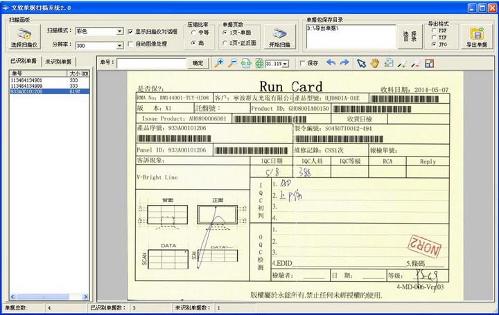 文软单据扫描系统