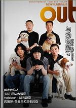 OUT电子杂志 vol.15 与动物厮守