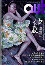 OUT电子杂志 vol.14 仲夏零点后