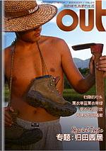 OUT电子杂志 vol.11 归田园居