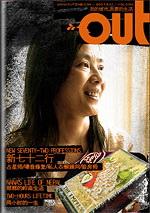 OUT电子杂志 vol.4 新七十二行