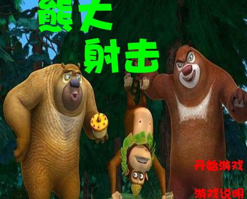 熊大射击官方下载_熊大射击最新版