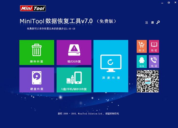 MiniTool 数据恢复工具免费版
