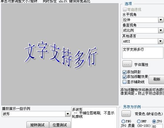艺术字体在线生成器