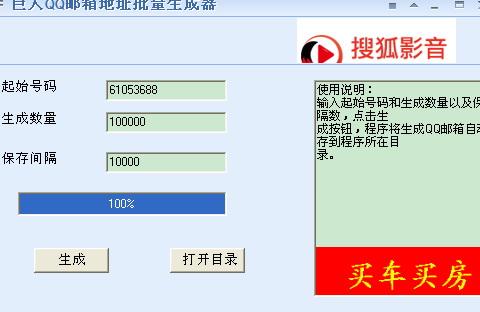 巨人QQ 邮箱自动生成器
