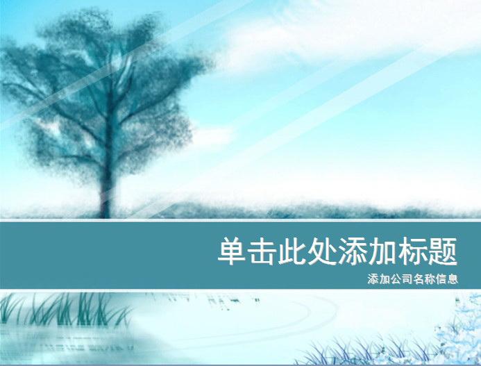 自然风景PPT模板