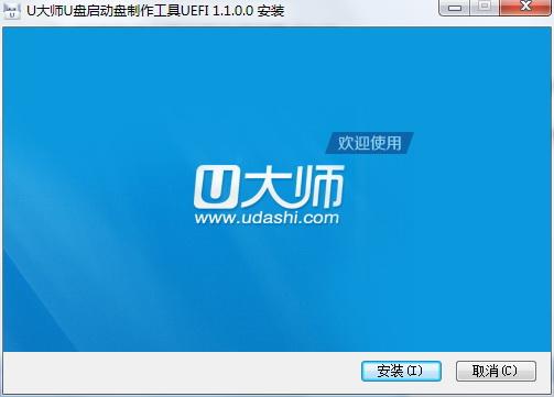 U大师U盘启动盘制作工具UEFI双启动版
