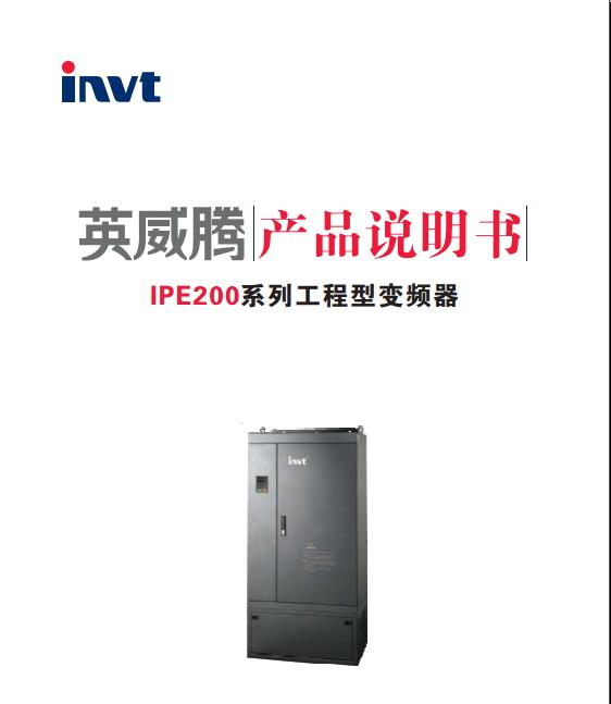英威腾IPE2000-26-0250-4工程型变频器说明书