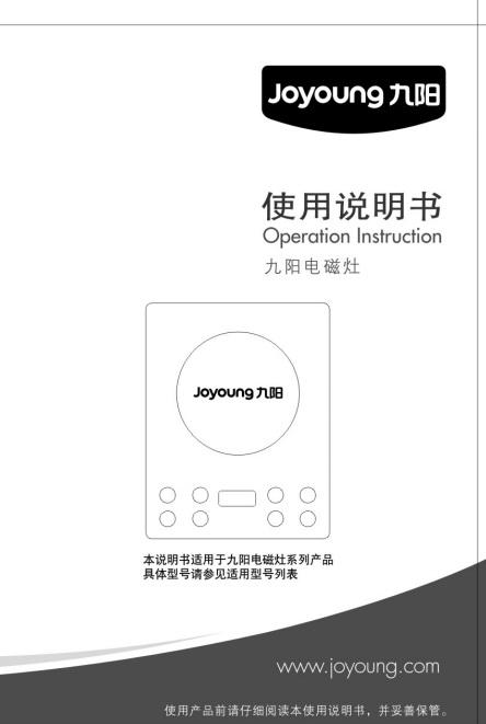 九阳c21-sc012电磁炉使用说明书