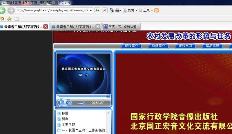 云南省干部在线学习学院(浏览器)
