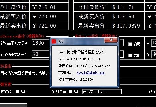 索雅比特币价格行情监控软件